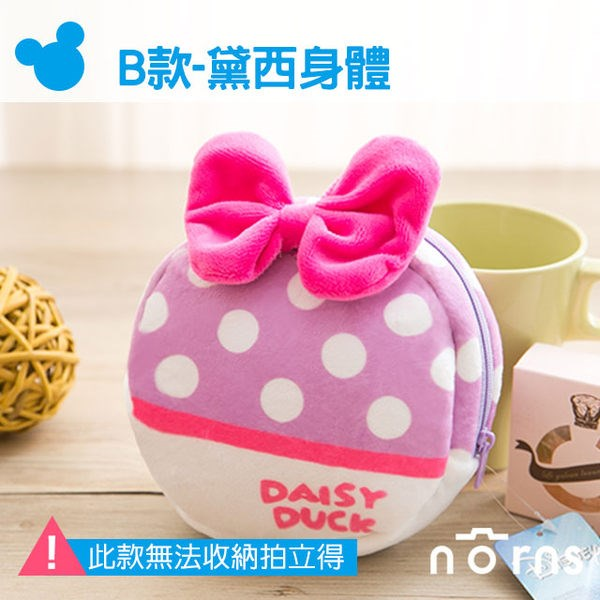 NORNS 【B款黛西身體】Daisy 唐老鴨 迪士尼正版卡通絨毛束口袋 小物 收納包