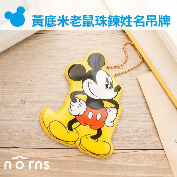 NORNS 【黃底米老鼠珠鍊姓名吊牌】迪士尼 Disney 米奇 鑰匙圈 吊飾 書包 行李吊牌