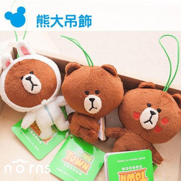NORNS 【日貨熊大吊飾】LINE公仔 布朗 兔兔 日本進口吊飾 鑰匙圈 玩偶