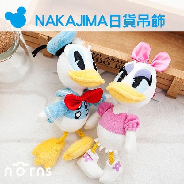 NORNS 【日貨NAKAJIMA吊飾】迪士尼 唐老鴨 黛西 Donald Duck 鑰匙圈 玩偶