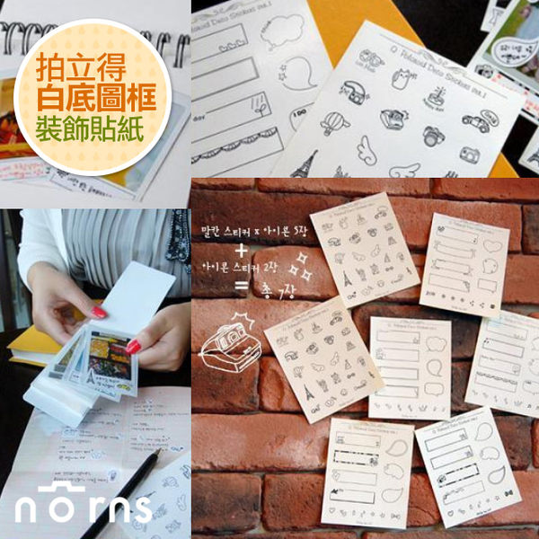 NORNS 【小-白底圖框 拍立得相片裝飾貼紙】 照片底片 有許多可愛圖案&對話框