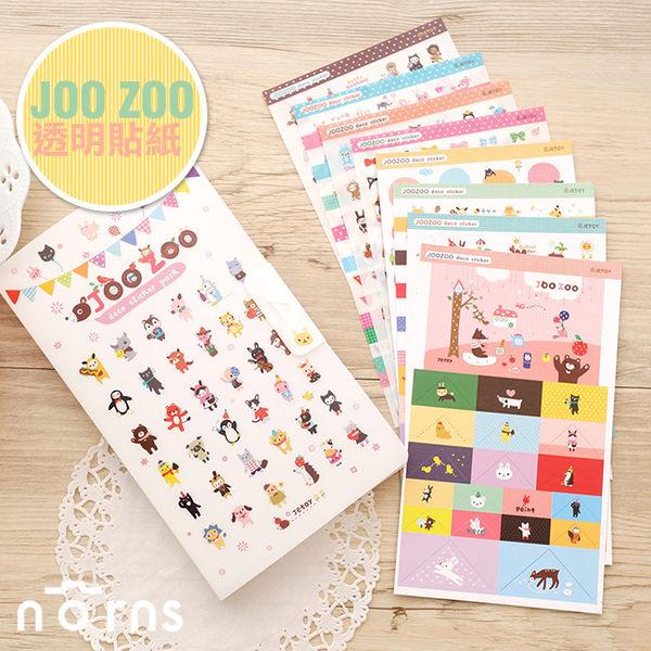 NORNS   一套8張 【JooZoo】可愛動物園 紙質/透明裝飾拍立得貼紙 狗狗 貓咪 附貼紙收集本