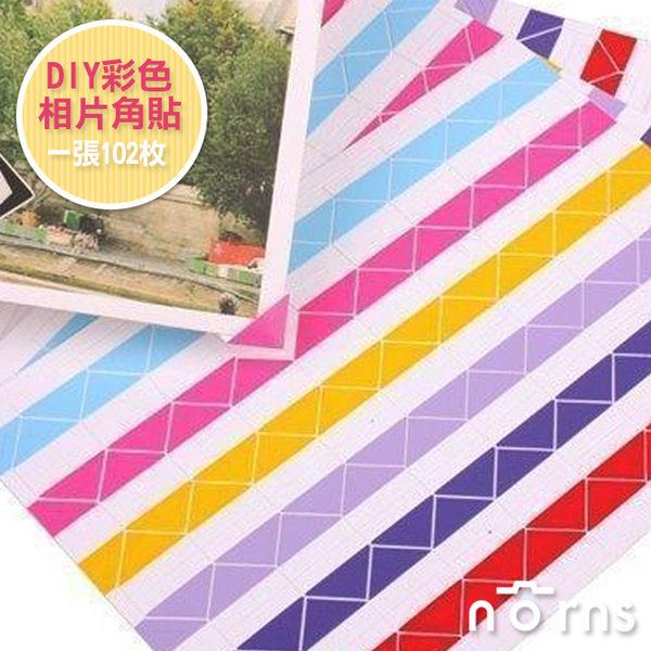 NORNS 【DIY彩色相片角貼】一張102枚 貼角貼紙/拍立得底片貼照片明信片/剪貼相本