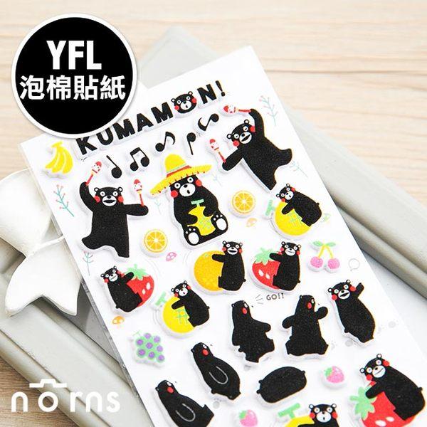 NORNS 【YFL泡棉貼紙 萌熊水果絨毛貼紙】熊本熊 Kumamon 手帳 行事曆 拍立得照片 裝飾貼紙