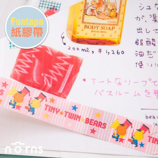 NORNS 【Funtape日貨和紙膠帶-樂隊twin bears】小熊學校 lulu lolo 手帳 行事曆 裝飾貼紙