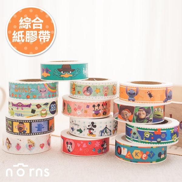 NORNS 【紙膠帶】米老鼠 史迪奇 玩具總動員 維尼 泰瑞 公主 毛怪 大眼仔 裝飾貼紙