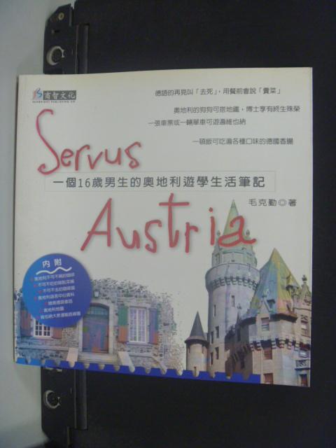 【書寶二手書T6/旅遊_NKJ】SERVUS AUSTRIA 一個16歲小男生的奧地利遊_趙克勤