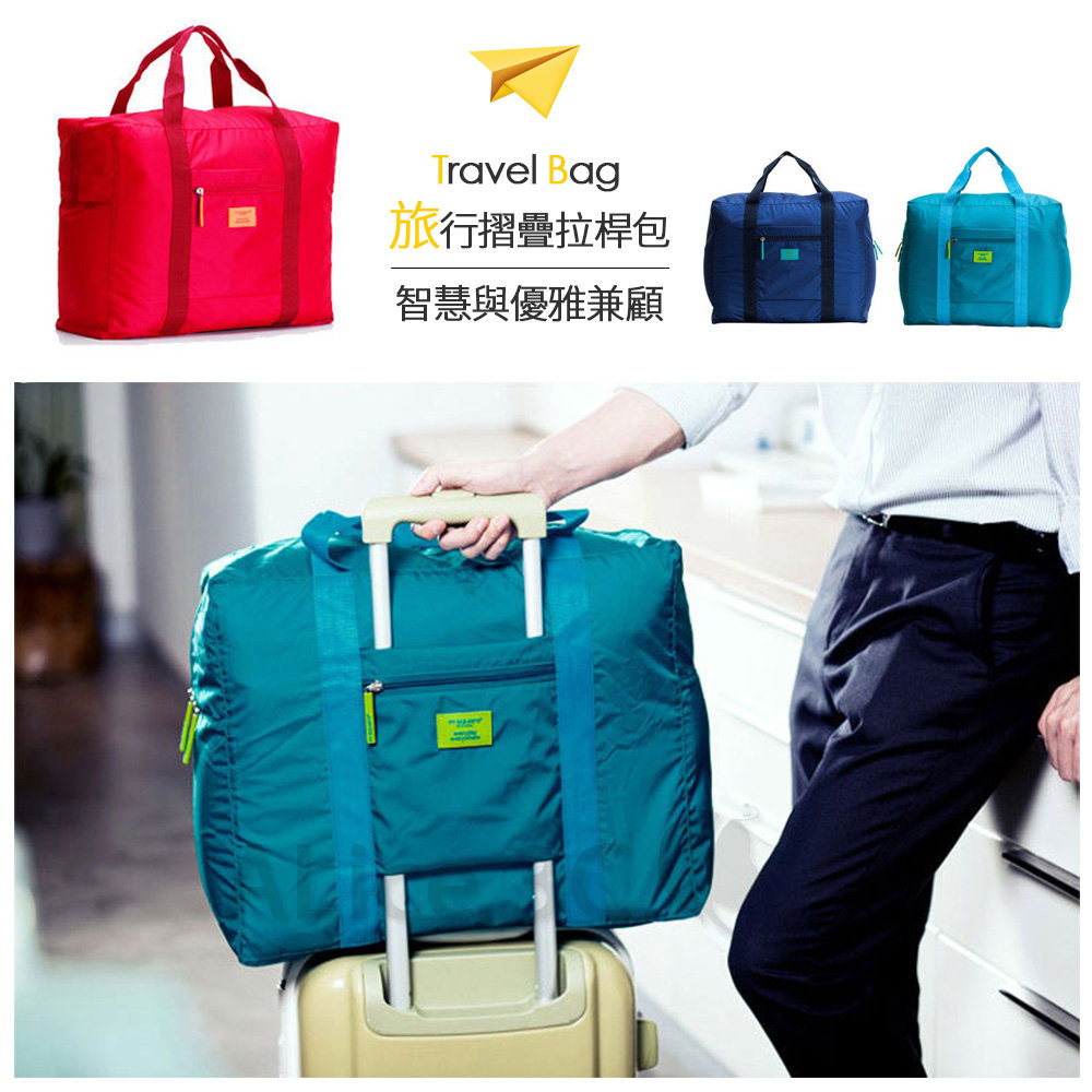 韓版 行李拉桿包【PA-002】折疊式 旅行 收納包 行李桿專用 手提包 隨身包 手提袋 拉桿包 Alice3C