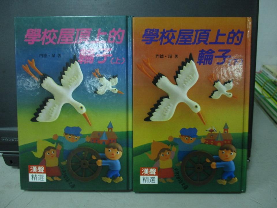 【書寶二手書T5/兒童文學_JSD】學校屋頂上的輪子_上下本合售_門德昂