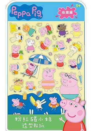 粉紅豬小妹 造型貼紙--海灘篇
