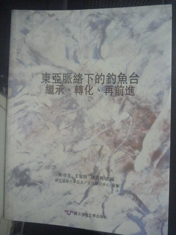 【書寶二手書T1/政治_YCY】東亞脈絡下的釣魚台:繼承、轉化、再前進_劉容生