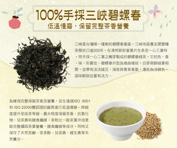 吾穀茶糧-四季擂茶