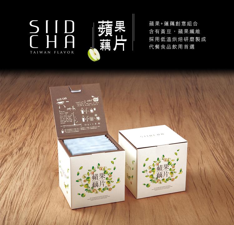 吾穀茶糧-蘋果+蓮藕創意組合