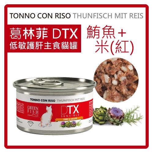 【力奇】葛林菲Green Fish-DTX低敏護肝 主食貓罐-鮪魚+米 80g -51元 >可超取(C632A02)