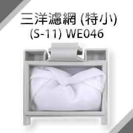 三洋洗衣機濾網 (特小) (S-11)**1次購3組免運費**