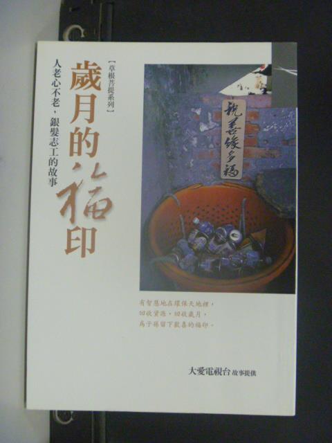 【書寶二手書T1/宗教_OKL】歲月的福印:人老心不老銀髮志工的故事_大愛電視台