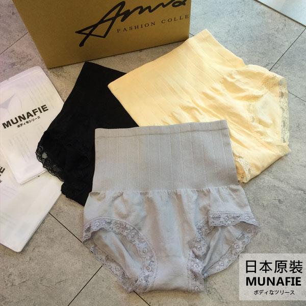 MUNAFIE 日本 調整型塑身內褲 顯瘦高腰縮腹提臀褲 產後束腹束褲 Anna S.
