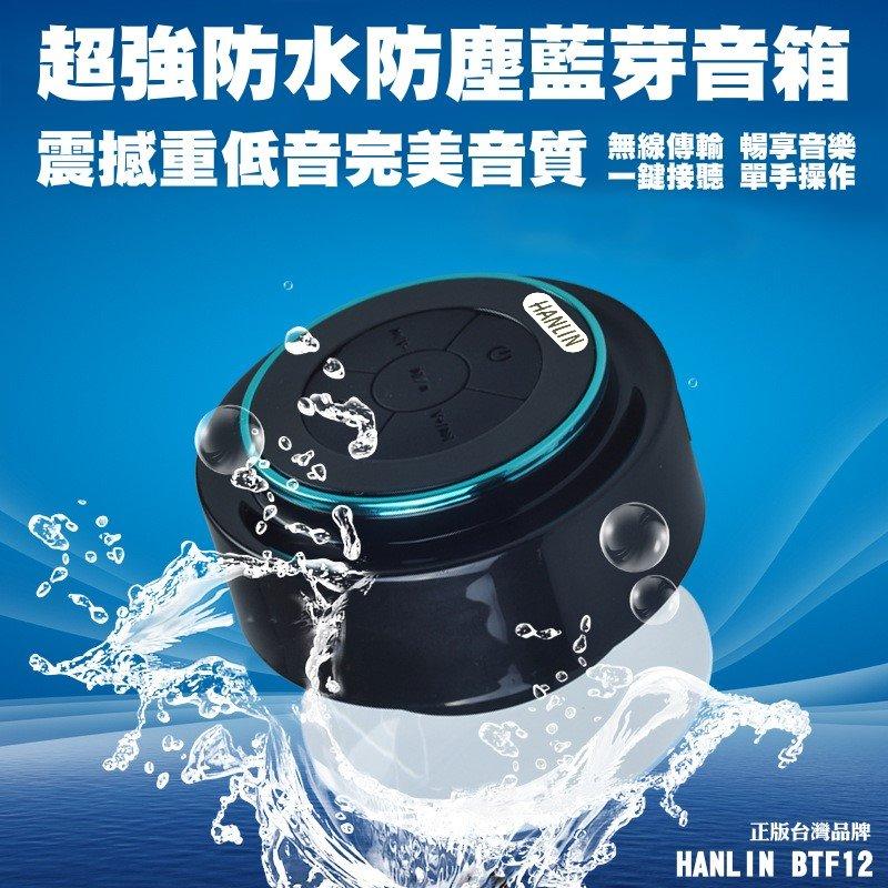【風雅小舖】【HANLIN-BTF12 】防水7級-震撼重低音懸空喇叭自拍音箱-超強防水等級 IP67 (可潛水1M)