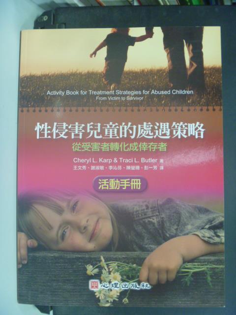 【書寶二手書T1/心理_QIK】性侵害兒童的處遇策略:從受害者轉化成倖存者〈活動手冊〉_Chery L. Karp