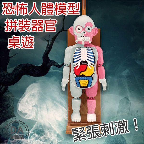 《DA量販店》聖誕禮物 恐怖 人體模型 玩具 桌遊 整人玩具 拼裝 教育 遊戲(V50-1551)