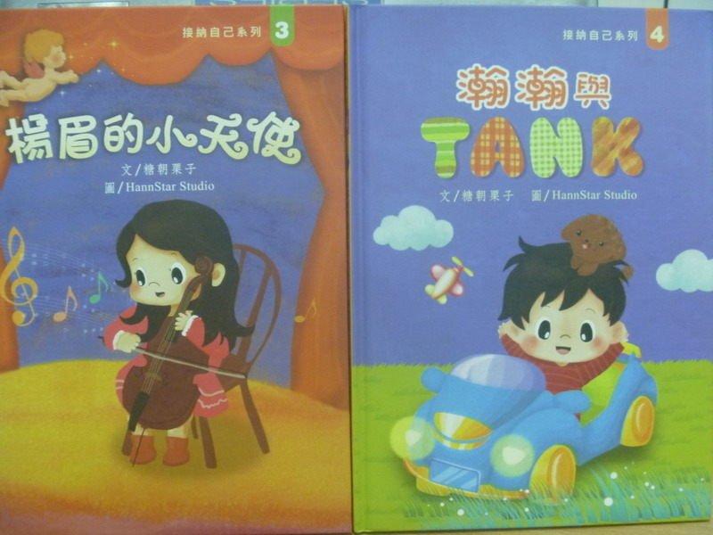 【書寶二手書T6/少年童書_XFP】楊眉的小天使_瀚瀚與Tank_2本合售