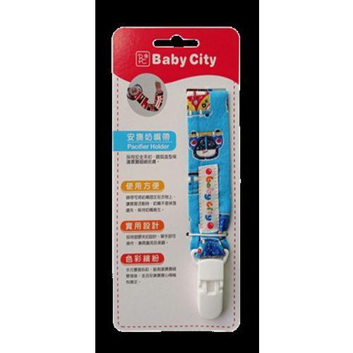 ★衛立兒生活館★Baby City 娃娃城 奶嘴帶/安撫奶嘴帶(藍色世界)