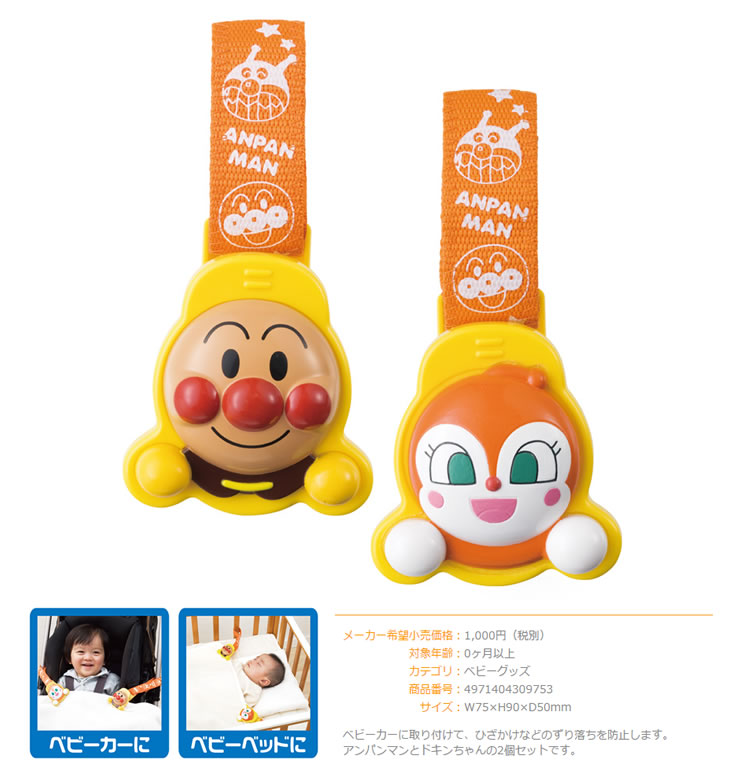 【真愛日本】16080200011毛毯萬用夾-ANP     電視卡通 麵包超人 細菌人 夾子  安全夾