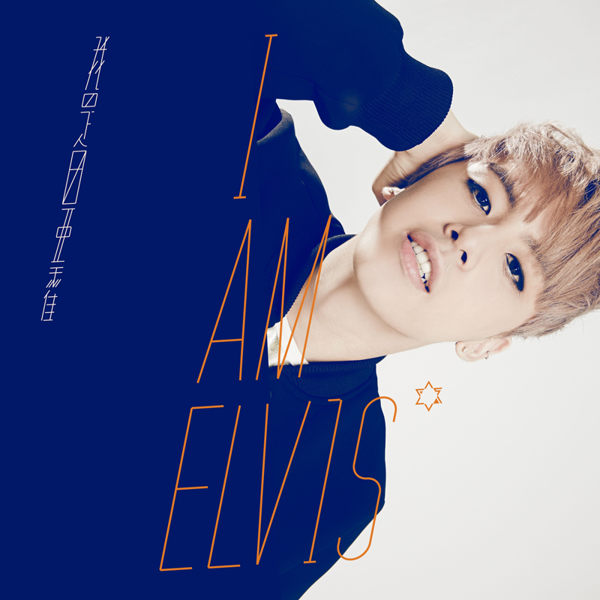 田亞霍 我是田亞霍 CD 單曲EP 1/22發行 (音樂影片購)