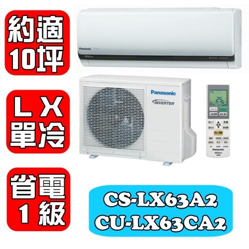 國際牌《約適10坪》〈LX系列〉變頻單冷分離式冷氣【CS-LX63A2/CU-LX63CA2】