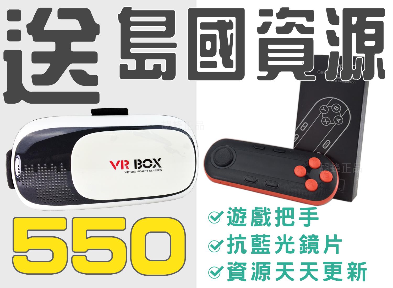 VR BOX 2代【抗藍光鏡片+免費片源+謎片+遊戲手把】開發票保固一年 虛擬 立體 頭戴 手機眼鏡