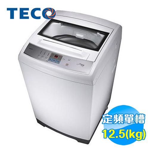 東元 TECO 12.5公斤 洗衣機 W1226FW