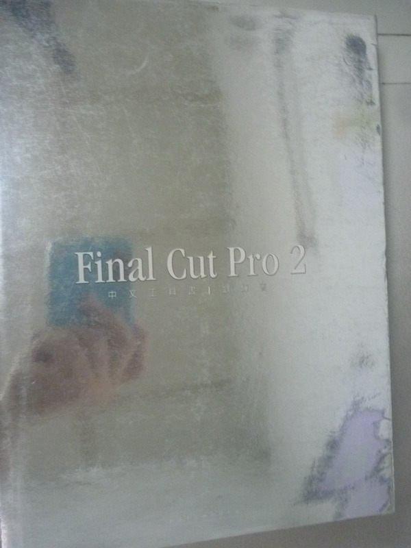 【書寶二手書T8/電腦_ZAO】Final Cut Pro2中文工具書_劉驊