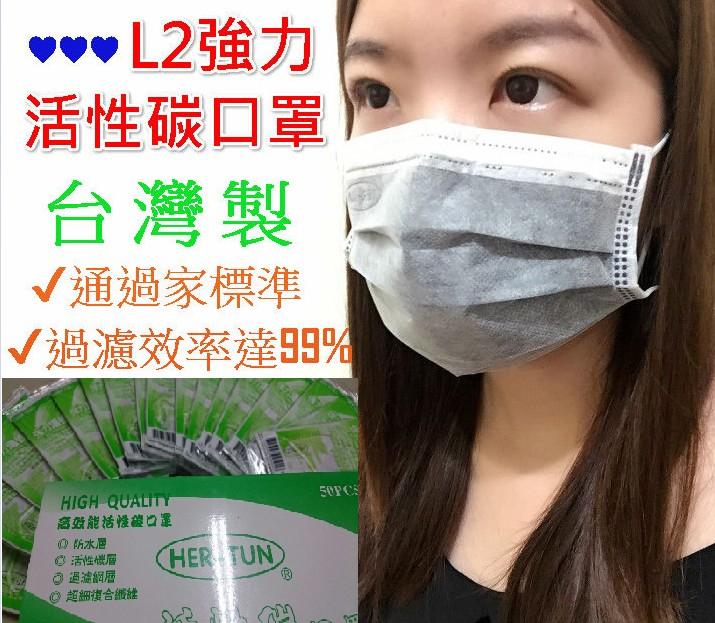 台灣製L2強力活性碳口罩► HER-TUN高慮效四層活性碳口罩◄不織布口罩/面罩/拋棄式口罩/防曬/遮陽/衛生/口罩防風
