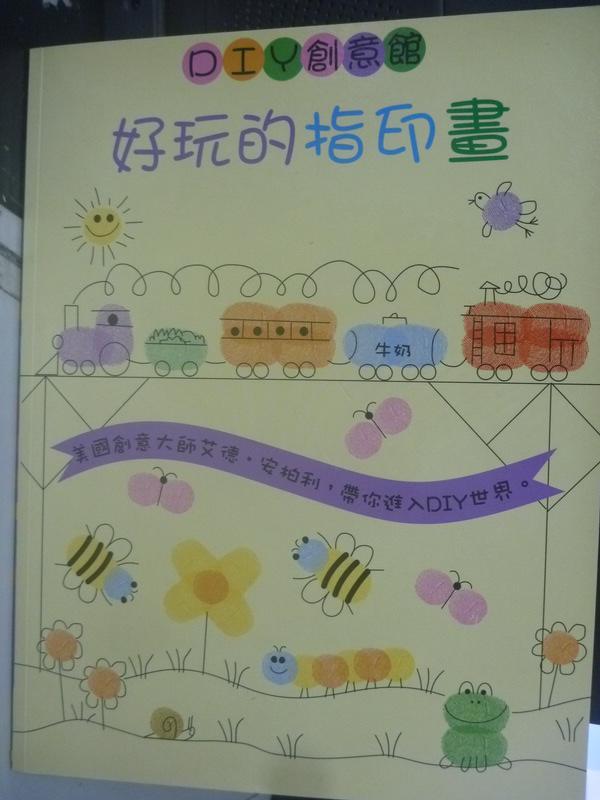 【書寶二手書T1/少年童書_WDO】好玩的指印畫_艾德.安