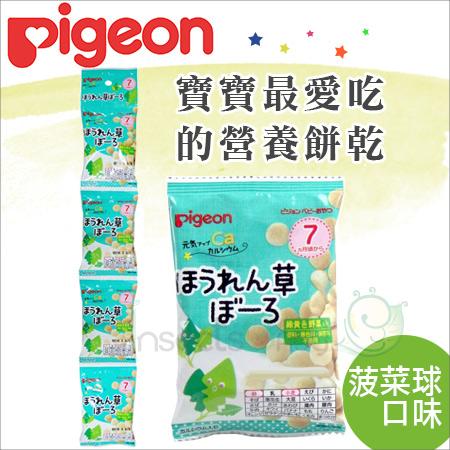 +蟲寶寶+【貝親 PIGEON】寶寶最愛吃的菠菜球小餅乾/小點心-7個月以上適用-《現+預》