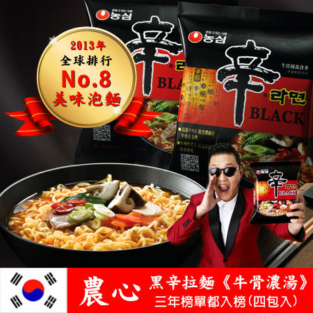 韓國 農心 黑辛拉麵 (四包入) 全球美味TOP8 牛骨濃湯 BLACK辛拉麵 韓國泡麵【N100244】