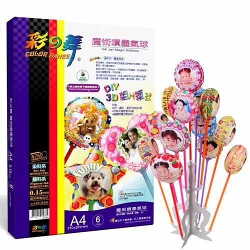 【彩之舞 噴墨氣球】彩之舞 HY–H50 魔術噴墨氣球 0.15mm A4-6張入 / 盒