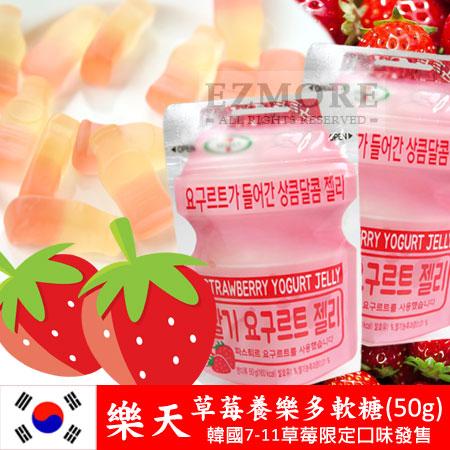 韓國新品 7-11 限定 lotte 樂天 草莓養樂多軟糖 50g 多多 養樂多糖 養樂多軟糖【N101551】