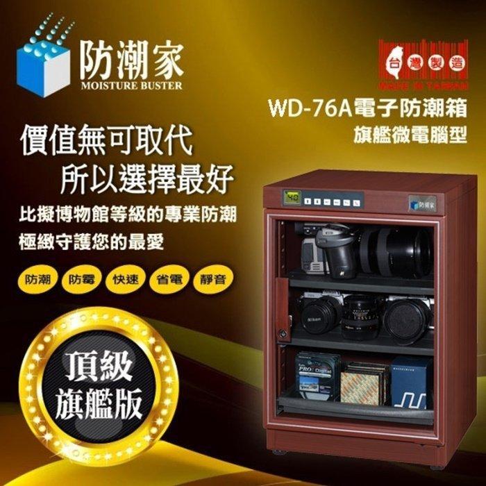 *╯新風尚潮流╭*防潮家 79L木質感電子防潮箱 頂級專業機種適高品味的您 WD-76A
