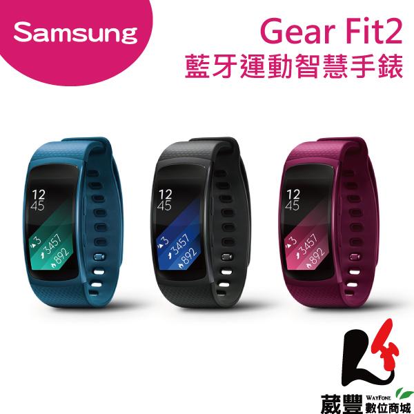 SAMSUNG 三星 Gear Fit2  藍牙運動智慧手錶  原廠公司貨【葳豐數位商城】