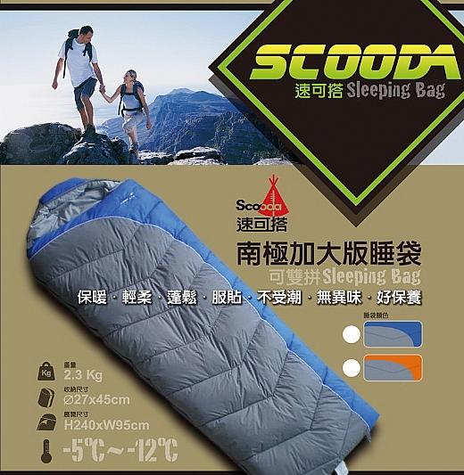 【【蘋果戶外】】速可搭 南極睡袋 FSP-001 Scooda 加大可併接 南極睡袋 全開式睡袋 信封式睡袋 中空纖維睡袋 露營睡袋