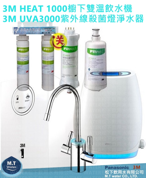3M HEAT 1000櫥下雙溫飲水機搭載3M UVA3000淨水器/贈3M前置PP/樹脂軟水雙道系統加贈UVA3000替換濾心一年份(市價:5299元)