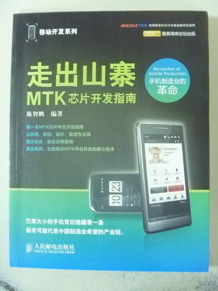 【書寶二手書T6/電腦_XCA】走出山寨:MTK芯片開發指南_陳智鵬 編_簡體