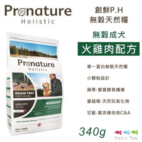 創鮮Pronature無穀成犬天然糧-火雞肉配方 340g 小顆粒 Pet's Talk