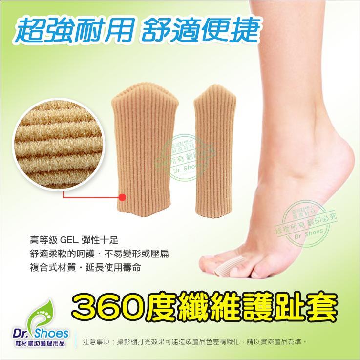 高品質360度纖維腳趾/手指保護套 指甲防護 打球磨擦 穿鞋隔離 耐用彈性佳 LaoMeDea