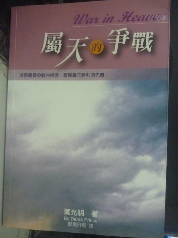 【書寶二手書T2/宗教_LES】屬天的征戰_葉光明