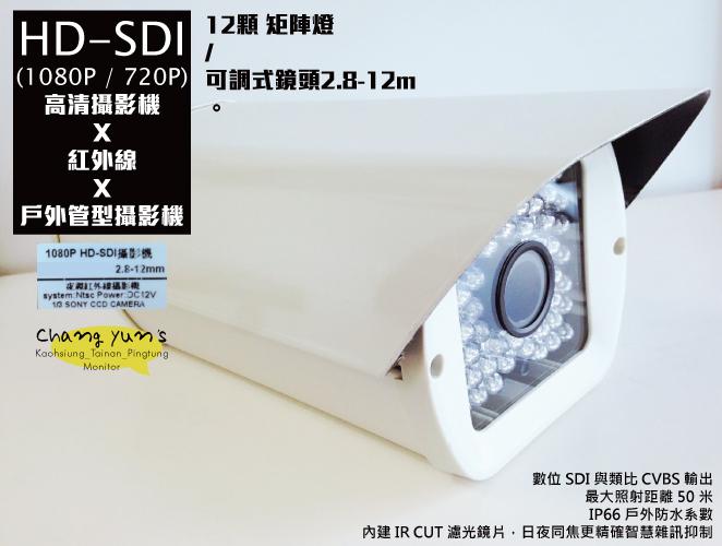 高雄/台南/屏東監視器 HD-SDI (1080P / 720P) 高清攝影機 紅外線戶外管型攝影機 (限量一支)