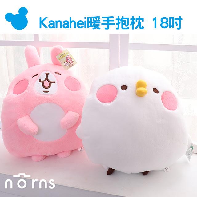 NORNS 【Kanahei暖手抱枕 18吋】正版 P助&兔兔 卡娜赫拉的小動物 腰靠枕 靠墊 溫暖雙手 娃娃 枕頭