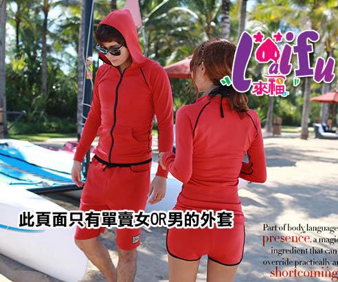 來福,V130浮潛衣沖浪服紅色浮潛長袖泳衣單外套情侶泳衣,單外套男生售價950元