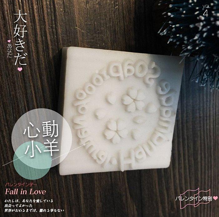 心動小羊^^幸運五葉草手工皂DIY材料 工具 手工皂皂章 皂印 皂章 圖案章